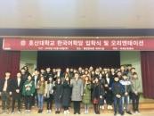 호산대, 새학기 외국인 유학생 입학식 열어