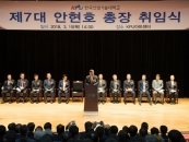 한국산업기술대 제7대 안현호 총장 취임