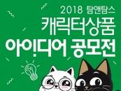 탐앤탐스, 캐릭터 상품 아이디어 공모 접수
