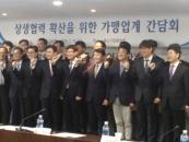 탐앤탐스 김도균 대표, 상생협력 가맹업계 간담회 참석