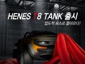 유아전동차 헤네스, 압도적인 포스 'T8 TANK' 출시