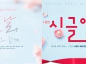 """결혼정보회사 가연 """"따스한 봄..연애하세요"""""""