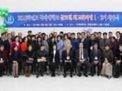 국제대, 글로벌 최고경영자과정 개강