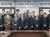 금오공대, 한·일 청년 취업 교류 간담회 개최