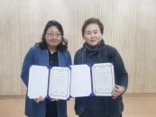 경인여대 인천 남동구 어린이급식지원센터, 위생·안전 교육