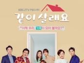 토탈 인테리어 브랜드 영림, KBS드라마 '같이살래요' 제작지원