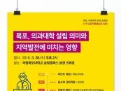 목포대, 28일 윤소하 국회의원과 의대 설립 토론회