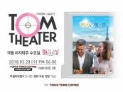 탐앤탐스, 28일 문화가 있는 날  '탐시어터' 개최