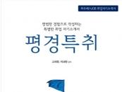 평범한 경험으로 작성하는 특별한 취업 자소서 '평경특취' 출시
