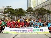 김만수 부천시장, 시민과 함께 봄맞이 생태하천 정비