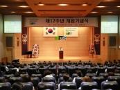순천향대 부천병원, 제17주년 개원기념식 개최