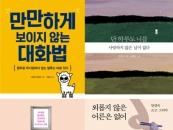 """결혼정보회사 가연 """"책으로 힐링하세요"""""""