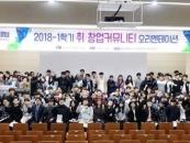 세명대, 취·창업 커뮤니티 발대식 개최