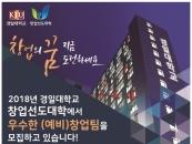 경일대, 2018년 창업아이템 사업화 (예비)창업팀 모집