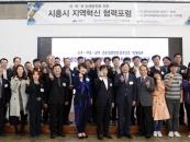 한국산기대, 시흥시와 산·학·관 상생발전 협약