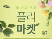 분당맘 지역 커뮤니티 '꽃보다분당' 플리마켓 개최