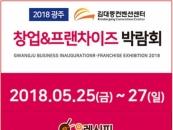 반찬가게 오레시피, 창업&프랜차이즈 in 광주·전남 참가
