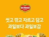델몬트, '과일보다 과일보감' 신규 광고 캠페인 전개