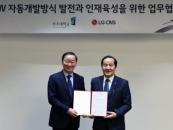 전주대-LG CNS, 인재양성 업무협약 체결