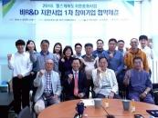 목포대, 헬스케어 도자사업 수혜기업과 협약 체결