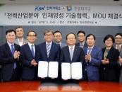 한밭대-전력거래소, 전력산업 인재양성과 기술협력 MOU
