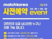 결혼정보회사 가연, 소셜데이팅앱 매치코리아 사전예약