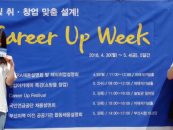 인제대, '커리어 업 위크' 개최