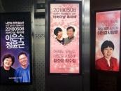 가정의 달 '내 생애 최초의 아이돌'..대학생 모여 기발한 광고 눈길