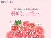 결혼정보회사 가연, 한국교총과 로즈데이 미팅파티 개최