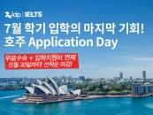 2018 호주 7월 학기 입학지원 마감임박