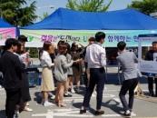 건양대 LINC+사업단, 현장실습페스티벌 개최