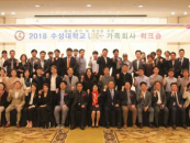 수성대, 링크+ 가족회사·학생 워크숍 개최