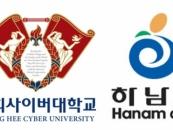 경희사이버대-하남시, 산·관·학협력 협약 체결