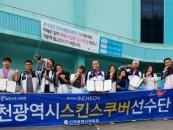 인천광역시수중핀수영협회, 인천 최초로 핀수영의 역사 쓰다
