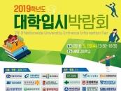 세명고, 16일 전국 52개 대학 입시박람회 개최