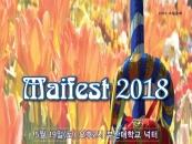 부산대, 독일 축제 '마이페스트' 개최