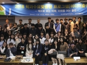 서일대 미디어출판학과, 제3회 홈커밍데이 개최