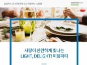 결혼정보회사 가연, 사랑 빛 가득한 5월 미팅파티