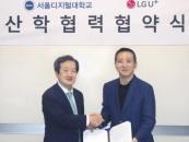 서울디지털대-LG유플러스, 산학협력 협약