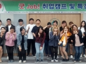 목포대, 굿Job! 취업캠프 및 특강 개최
