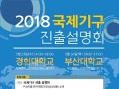 부산대, 24일 국제기구 진출 설명회 개최