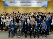 백석대, 해외취업 발대식 개최