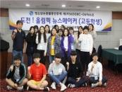 국민체육진흥공단·올림픽유스호스텔, 청소년 진로캠프 실시