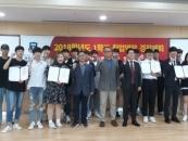 경동대, 재학생 대상 취업역량 경진대회 개최