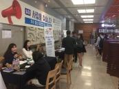 대진대 대학일자리센터, 미니채용박람회 개최