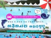365대부도캠핑시티, 16일 야외수영장 '아쿠아시티' 개장