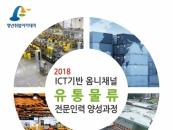청년취업아카데미 'ICT기반 유통물류 전문가 양성..' 연수생 모집