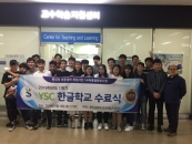 용인송담대, 2018-1학기 YSC 한글학교 수료식