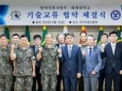 배재대-탄약지원사령부, 탄약분야 기술교류 협약
