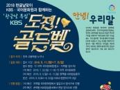동아대, 'KBS 도전 골든벨' 한글날 특집 부산 지역 1차 예선 개최